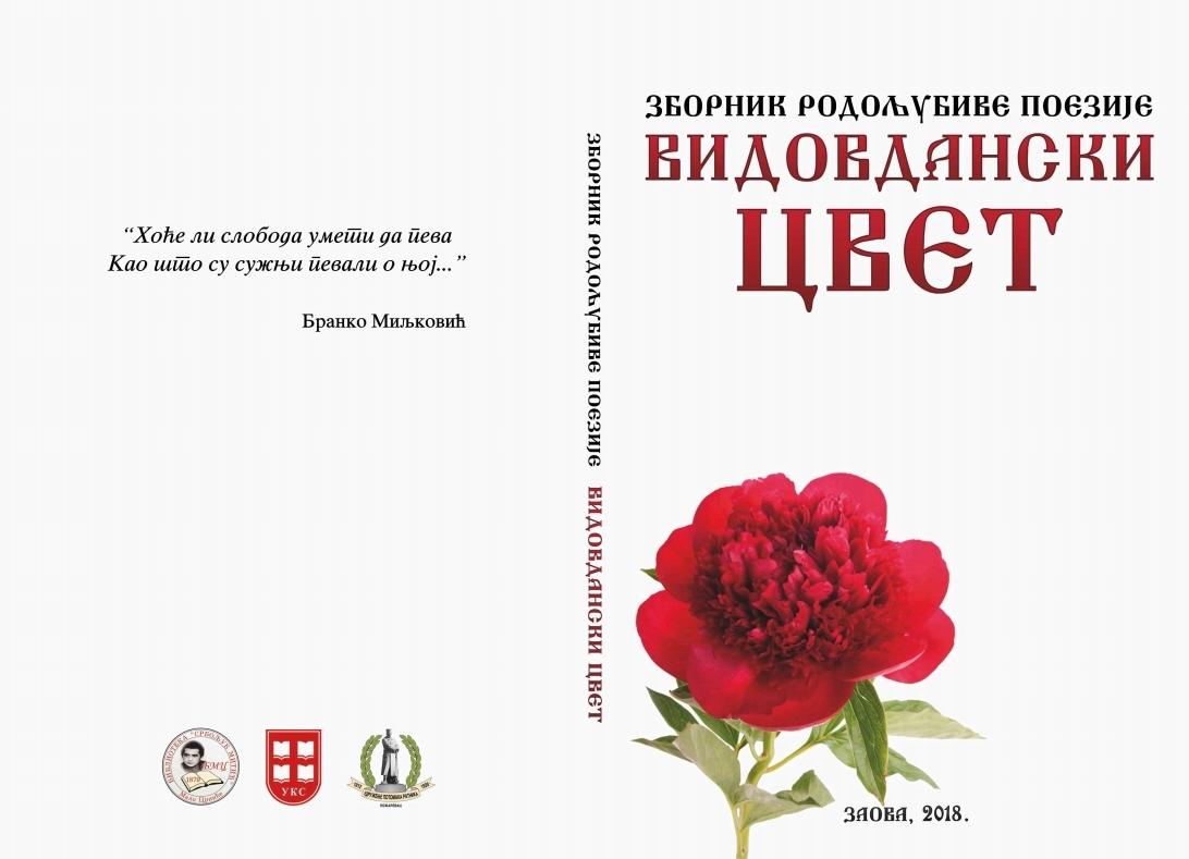 ВИДОВДАНСКИ ЦВЕТ –  Зборник робољубиве поезије