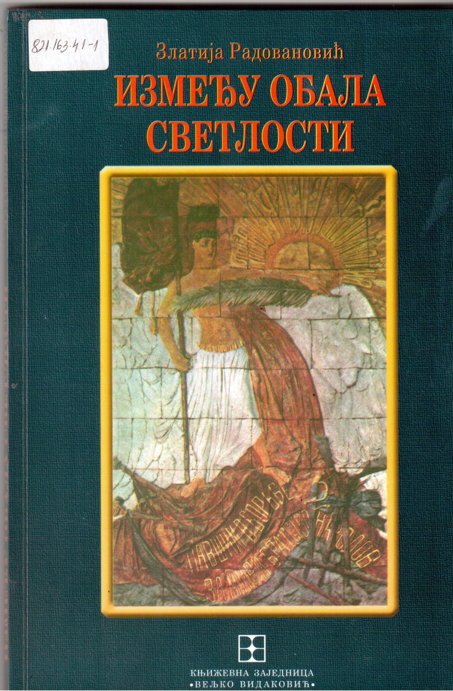 ИЗМЕЂУ ОБАЛА СВЕТЛОСТИ Корице књигe