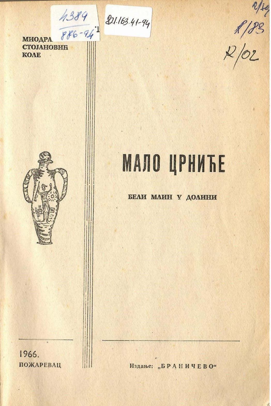 МАЛО ЦРНИЋЕ - БЕЛИ МЛИН У ДОЛИНИ Корице књигe
