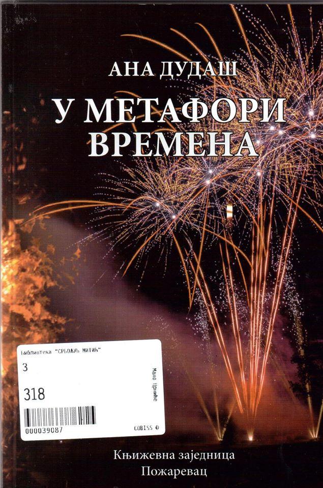 У МЕТАФОРИ ВРЕМЕНА Корице књигe