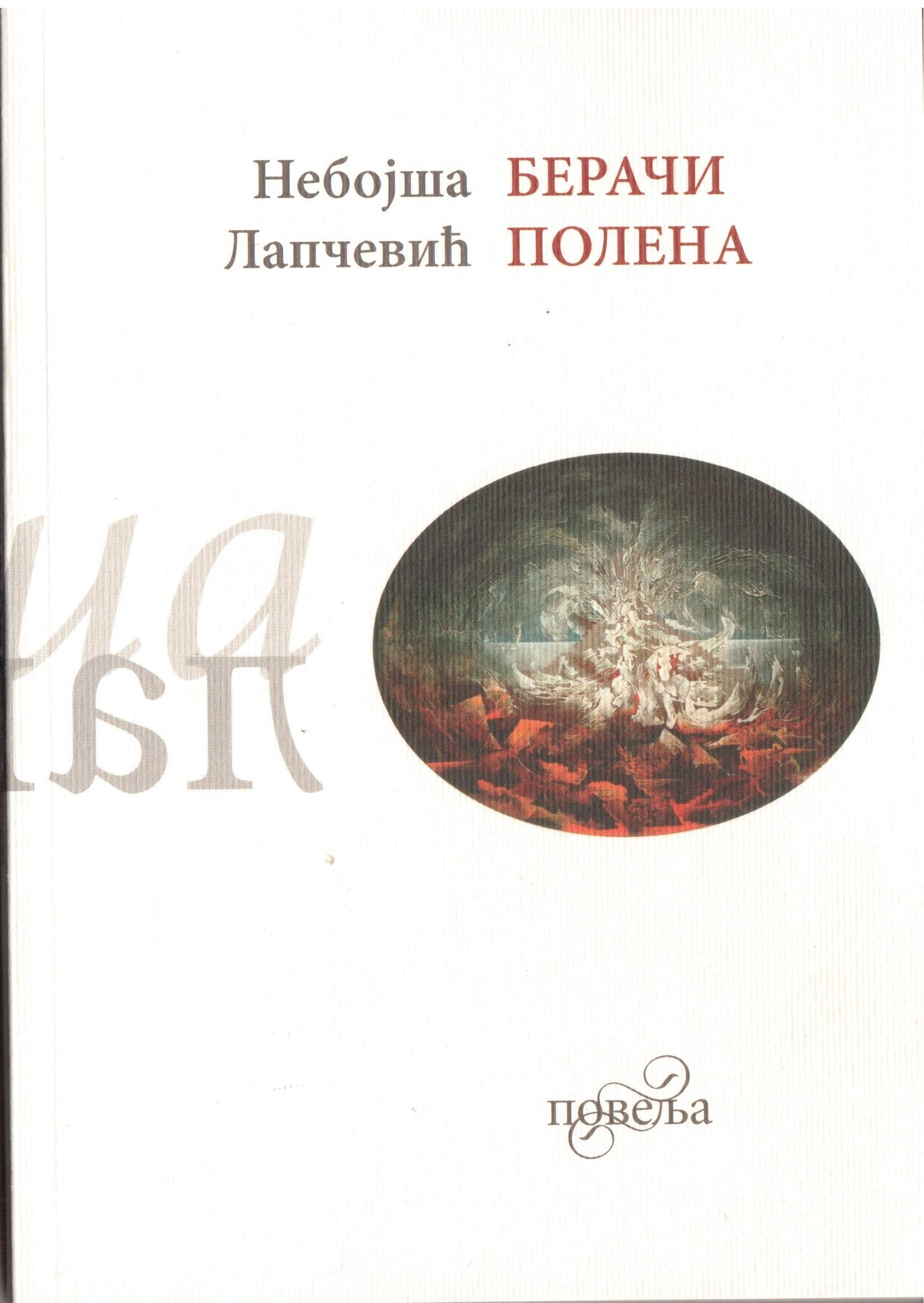 Berači polena Корице књигe