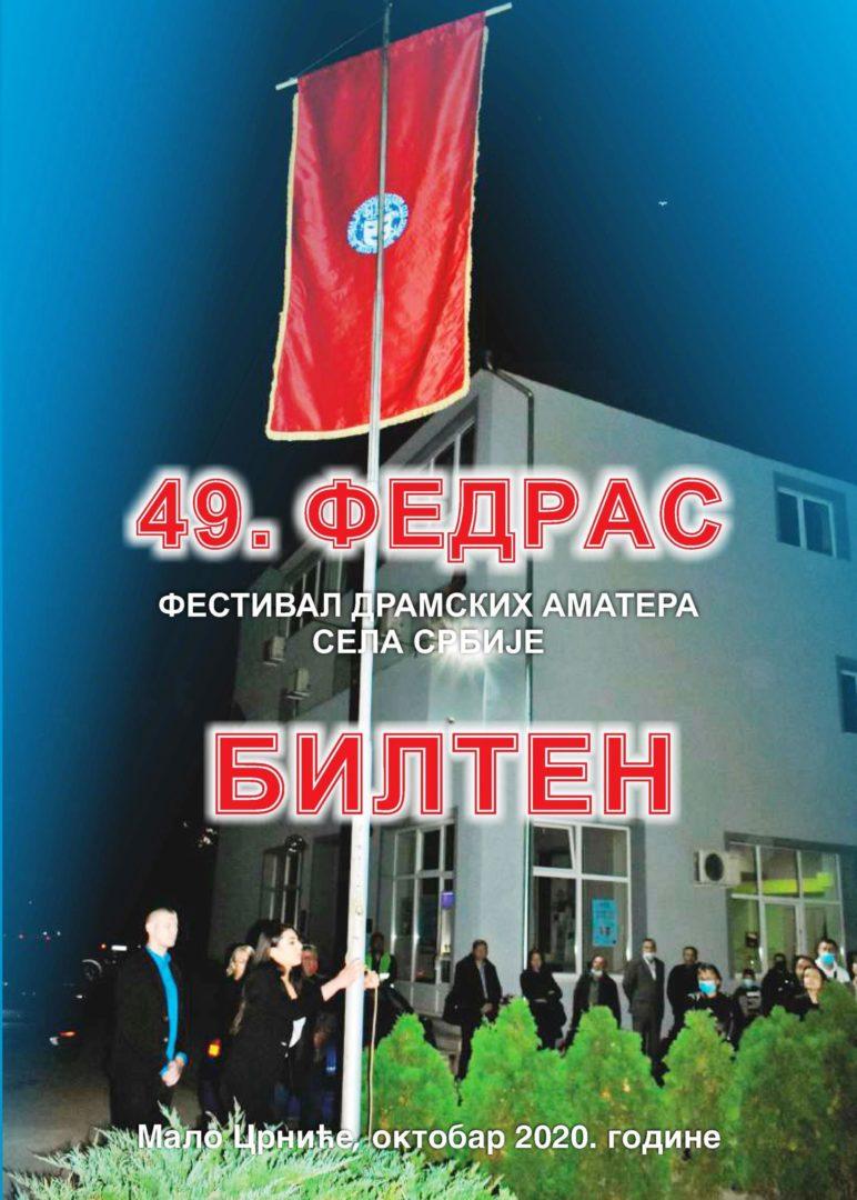 Билтен  49. ФЕДРАС-а
