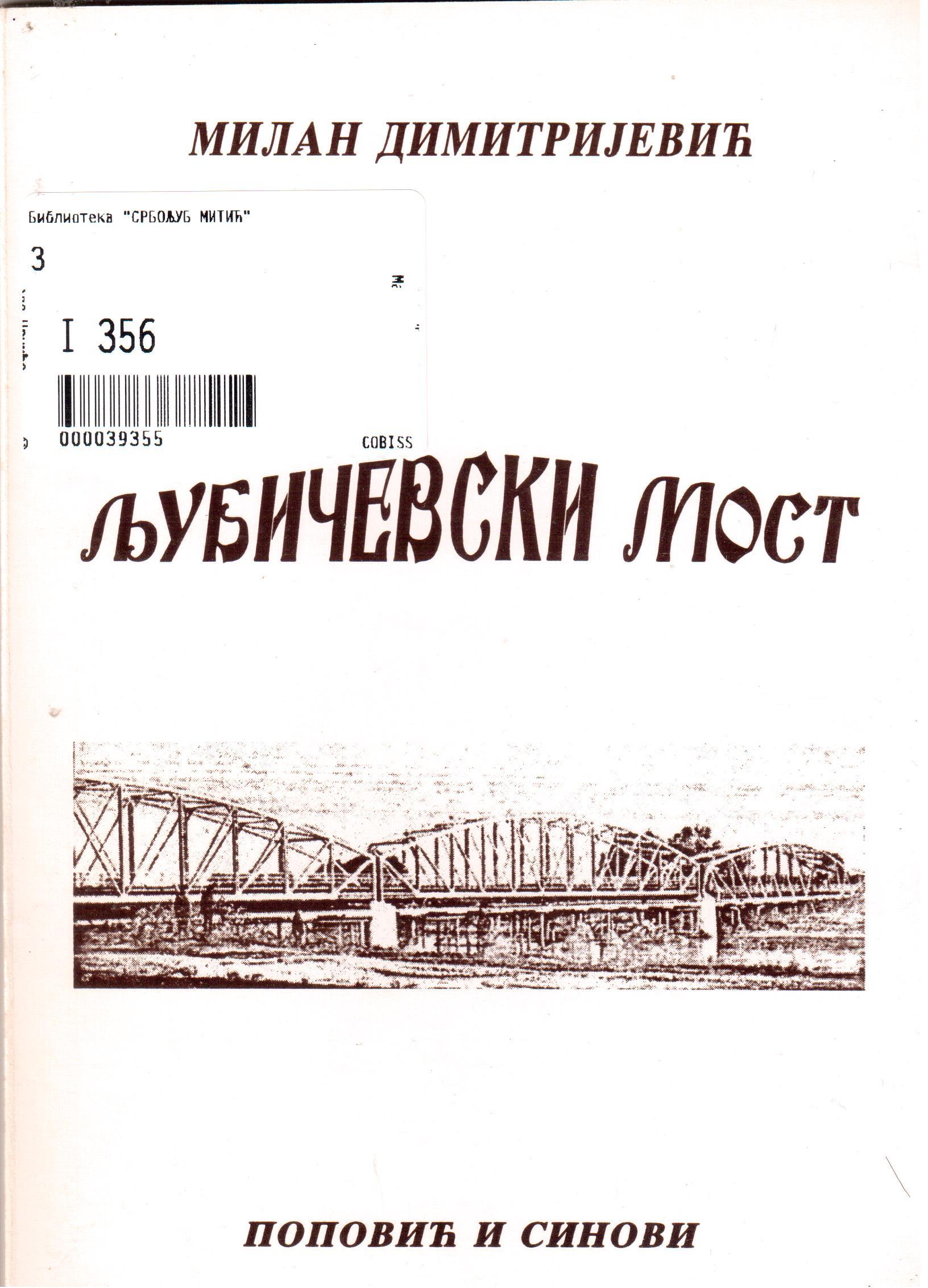 Љубичевски мост Корице књигe