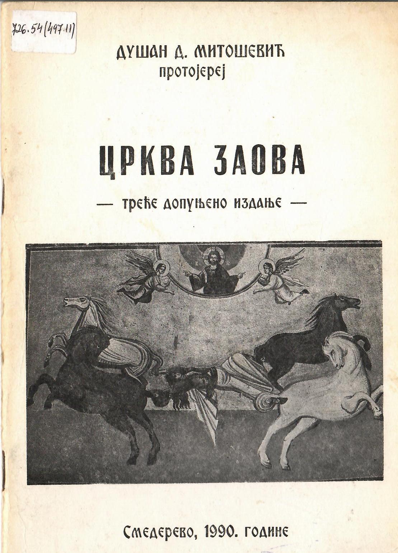 ЦРКВА ЗАОВА Корице књигe
