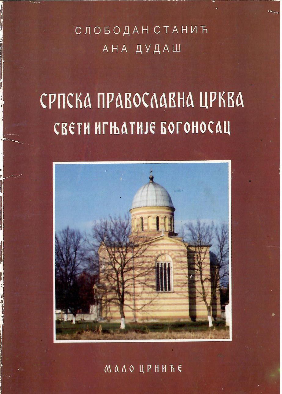 СРПСКА ПРАВОСЛАВНА ЦРКВА Свети Игњатије Богоносац Корице књигe