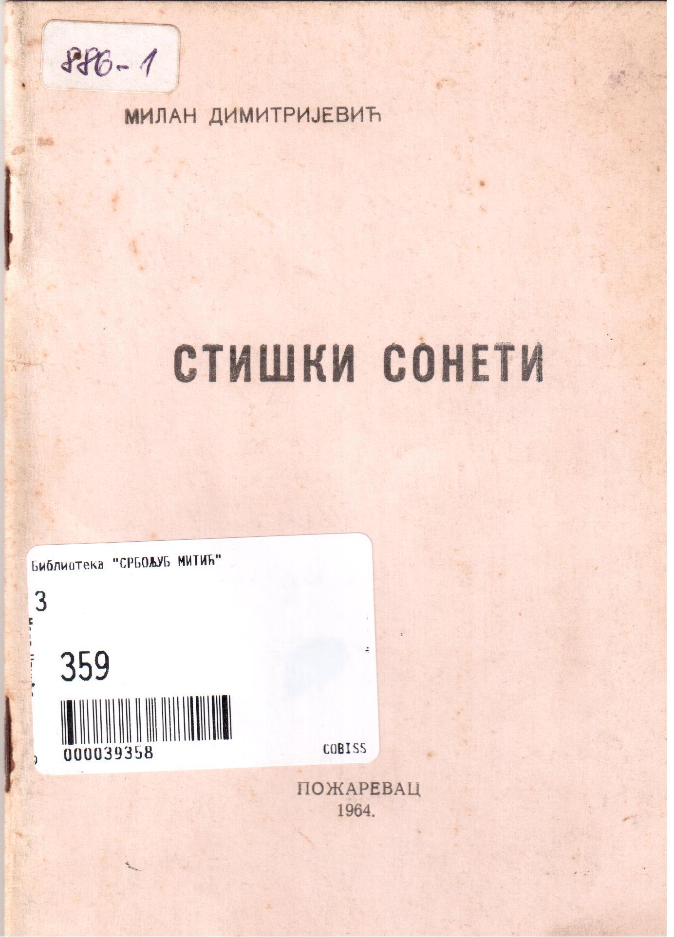 СТИШКИ СОНЕТИ Корице књигe