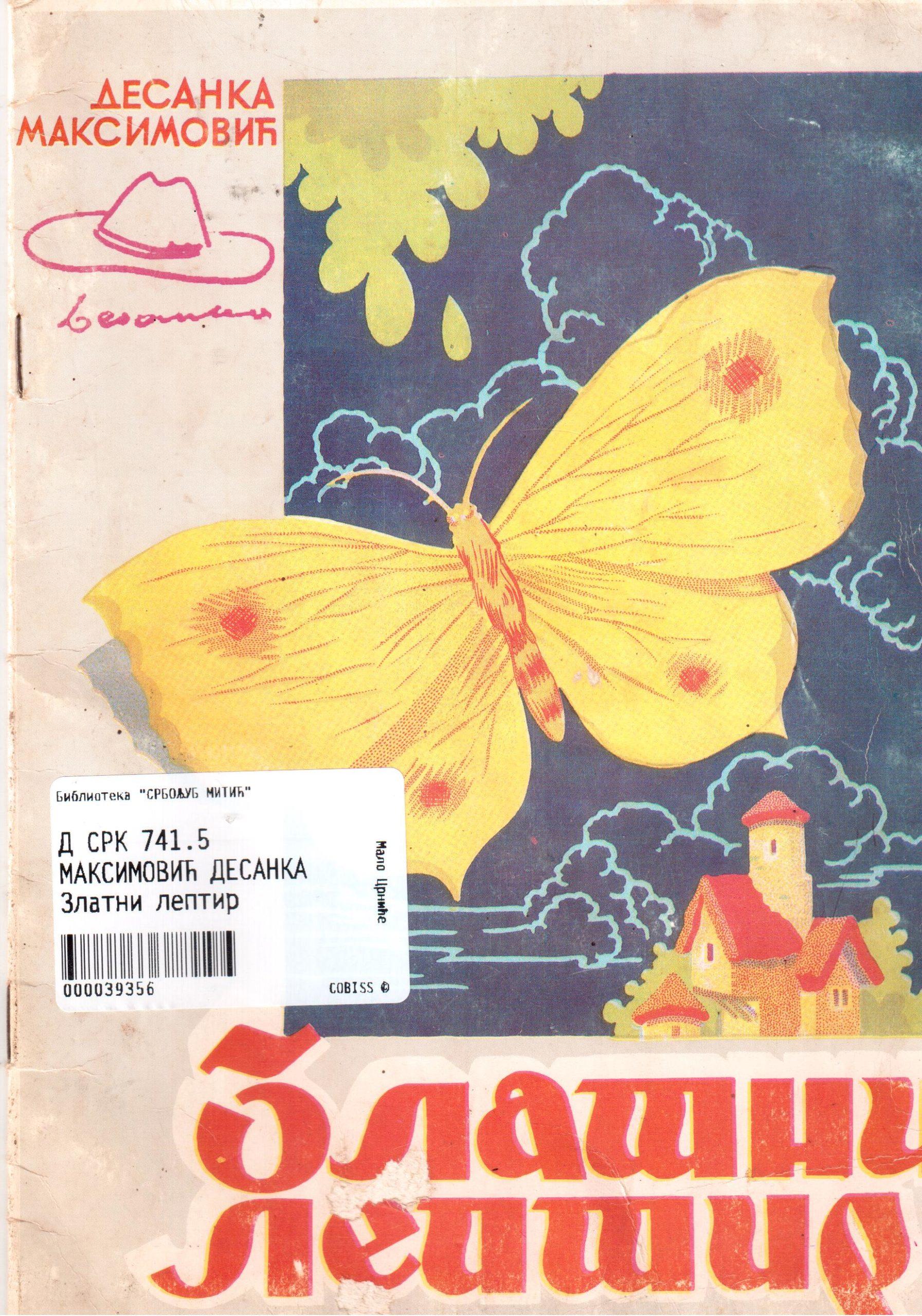 Златни лептир Корице књигe